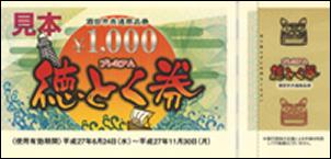 酒田市共通商品券「プレミアム徳とく券」ご利用頂けます!