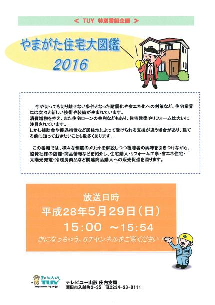 TUY特別番組に茅原分譲建売が登場!!