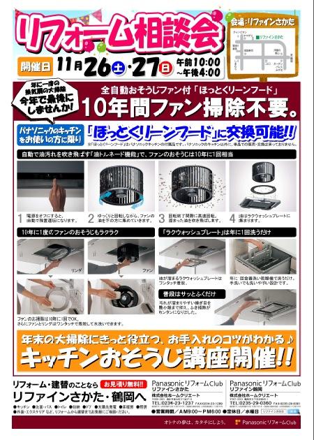 11/26.27リフォーム相談会開催します!!