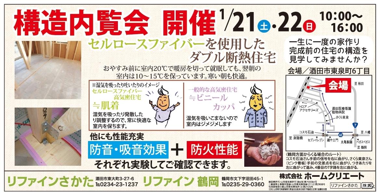 「ダブル断熱の家」 構造内覧会開催 1/21日・1/22日