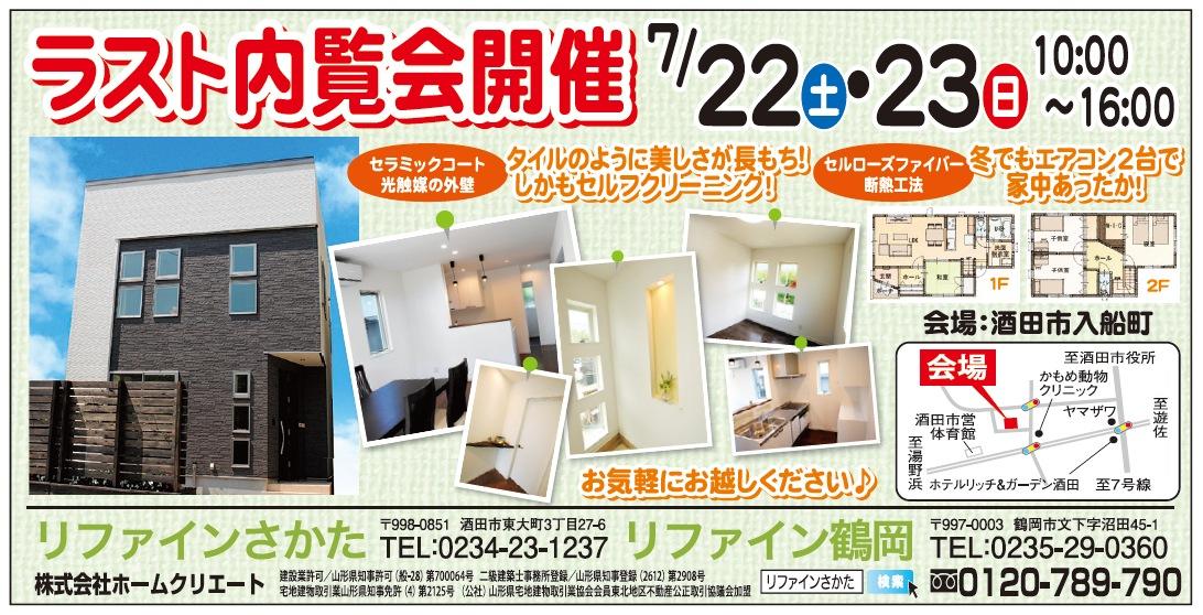 7/22.23入船町新築建売ラスト内覧会開催!!