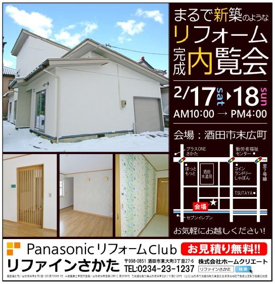 2/17.18完成内覧会開催します!!