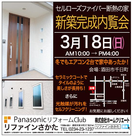 3/18完成内覧会開催します!!