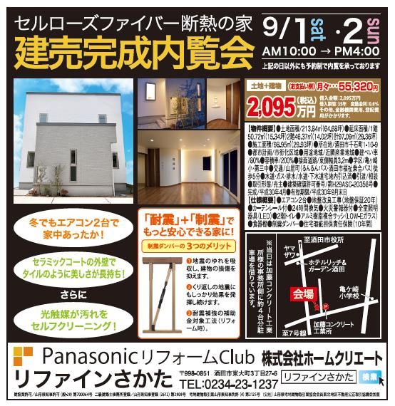 9/1.2千石町新築建売完成内覧会開催!!