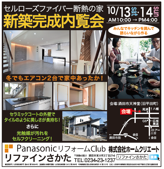 10/13.14完成内覧会開催します!!