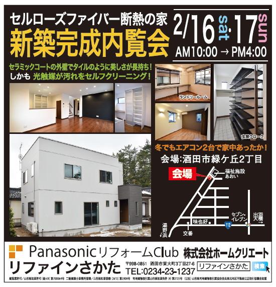 2/16.17完成内覧会開催します!!