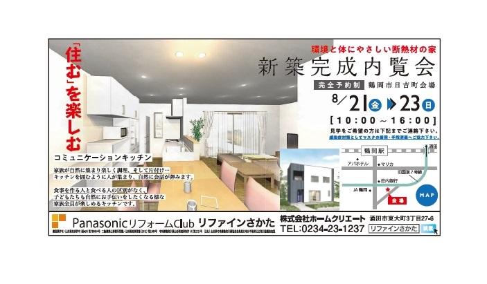 8/21(金)~23(日) 鶴岡市日吉町 新築完成内覧会開催!!