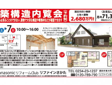 3/6(土)~7(日)酒田市四ツ興野 新築建売住宅の構造内覧会を開催します